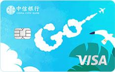 中信银行Visa逍遥单币白金信用卡