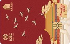 工商银行故宫联名信用卡(紫禁城600年纪念版)