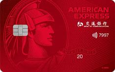 交通银行美国运通经典信用卡(耀红卡)