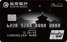 北京银行京品人生白金信用卡