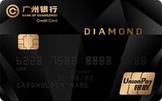 广州银行达梦信用卡(钻石卡)