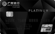 广州银行达梦信用卡(白金卡)