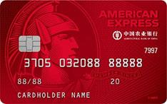 农业银行美国运通经典信用卡(耀红卡)