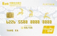 光大银行孝心标准白金信用卡(标准版)