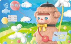 华夏银行PUCKY盲盒信用卡(泰迪犬宝宝)