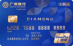 广州银行华润通钻石信用卡