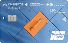 广发银行东航洲际三方联名信用卡(银联版)