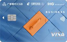 广发银行东航洲际三方联名信用卡(VISA版)