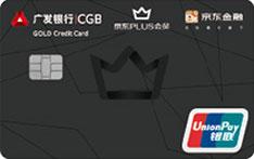 广发银行京东PLUS联名信用卡