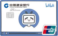 建设银行龙卡bilibili信用卡