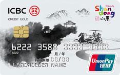 工商银行好客山东文旅信用卡