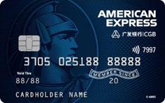 广发银行美国运通悦蓝信用卡