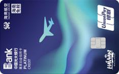 光大银行海航海免联名信用卡
