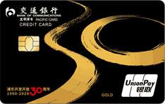 交通银行浦东开发开放30周年纪念信用卡