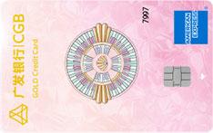 广发银行美国运通真情信用卡(金卡)