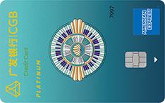 广发银行美国运通真情信用卡(白金卡)