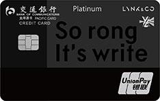 交通银行领克联名信用卡(车主题领克酷黑版)