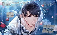 光大银行恋与制作人三周年纪念系列信用卡(李泽言B组)