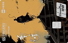 民生银行快看漫画联名信用卡(谷围南亭)