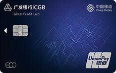 广发银行中国移动生态ECO信用卡(金卡)