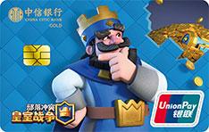 中信银行皇室战争&部落冲突联名信用卡(国王版-金卡)