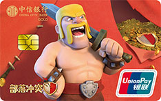 中信银行皇室战争&部落冲突联名信用卡(野蛮人版-金卡)