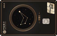 中信银行颜卡星座主题信用卡(摩羯座)