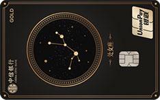 中信银行颜卡星座主题信用卡(处女座)
