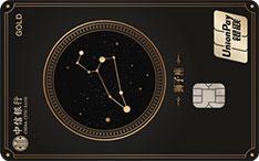 中信银行颜卡星座主题信用卡(狮子座)