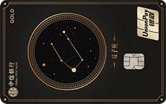 中信银行颜卡星座主题信用卡(双子座)