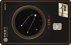 中信银行颜卡星座主题信用卡(金牛座)