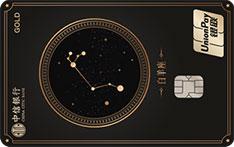 中信银行颜卡星座主题信用卡(白羊座)