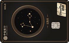 中信银行颜卡星座主题信用卡(双鱼座)