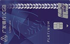 广发银行守护先锋信用卡(白金卡)