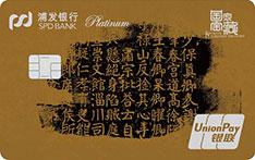 浦发银行国家宝藏主题信用卡之颜氏家庙碑