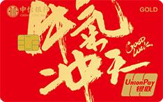 """中信银行颜卡定制款""""牛气冲天""""信用卡"""