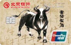 北京银行牛年生肖白金信用卡