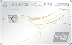 广发银行龙腾机场通联名信用卡(白金卡)