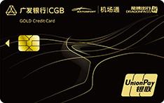 广发银行龙腾机场通联名信用卡(金卡)
