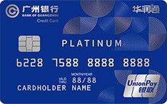 广州银行华润通白金信用卡