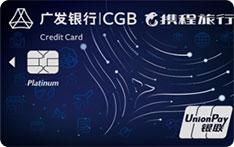 广发银行携程超级白金信用卡