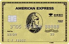 杭州银行美国运通金卡信用卡