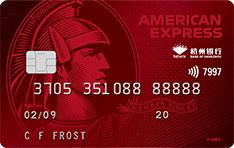 杭州银行美国运通耀红卡信用卡