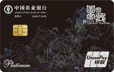 农业银行国家宝藏信用卡之千里江山图
