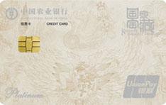 农业银行国家宝藏信用卡之大报恩寺