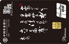 农业银行国家宝藏信用卡之上阳台贴