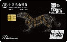 农业银行国家宝藏信用卡之虎符