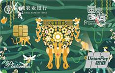 农业银行国家宝藏信用卡之金瓯永固杯