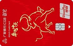 广发银行ONE卡红运系列信用卡(牛气冲天)