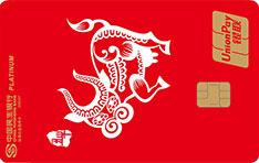 民生银行十二生肖主题信用卡平印版(生肖牛-标准白金卡)
